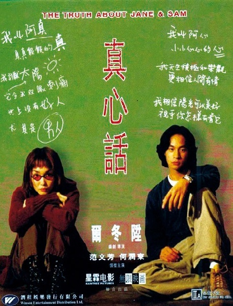 The Truth About Jane and Sam Movie Poster, 1999, Actor: Peter Ho Jun-Tung, Singapore Film