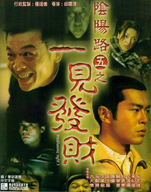 Troublesome Night 5 Movie Poster, 1999, Hong Kong Film