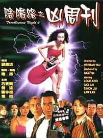Troublesome Night 6 Movie Poster, 1999, Actor: Louis Koo, Hong Kong Film