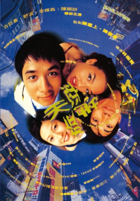 When I Look Upon the Stars Movie Poster, 1999, Actor: Leo Ku Kui-Kei