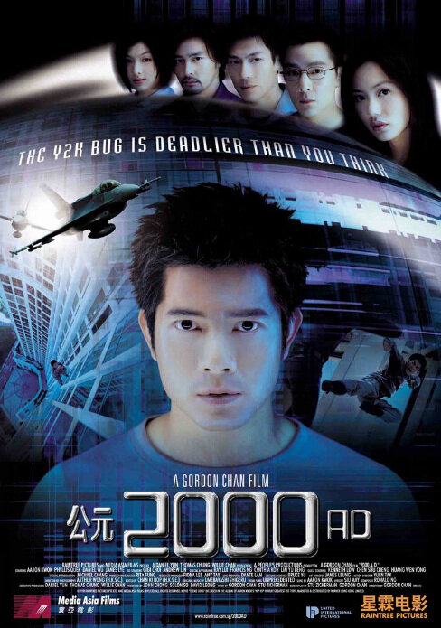 2000 AD Movie Poster, 2000, Aaron Kwok, Ruby Lin