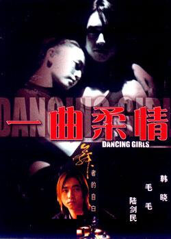 Dancing Girls movie poster, 2000 Chinese film