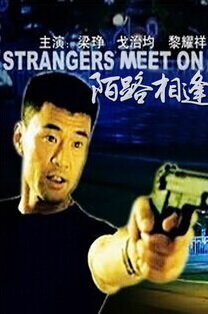 Strangers Meet on the Way  Movie Poster, 2000 Chinese film