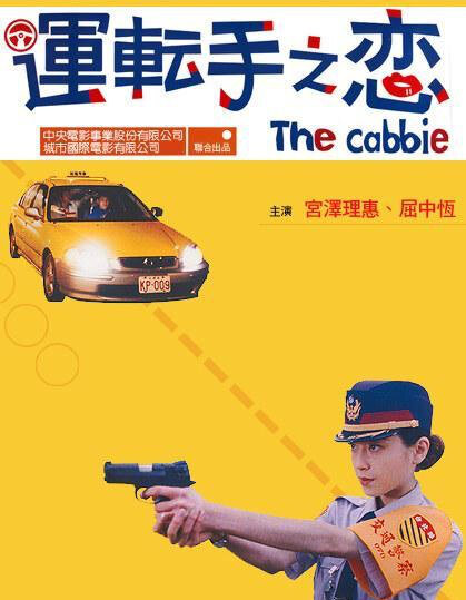 The Cabbie movie poster, 2000