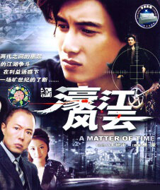 A Matter of Time Movie Poster, 2000