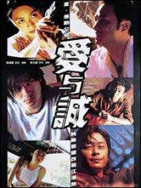 A War Named Desire Movie Poster, 2000, Actor: Daniel Chan Hiu-Tung, Hong Kong Film