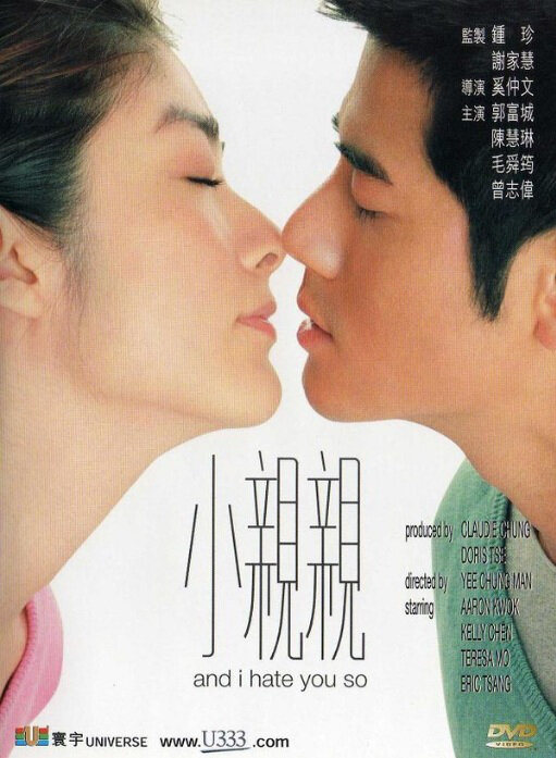 And I Hate You So Movie Poster, 2000, Aaron Kwok, Ruby Lin