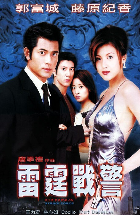 China Strike Force Move Poster, 2000, Actress: Ruby Lin  Xin-Ru, Hot Picture, Hong Kong Film