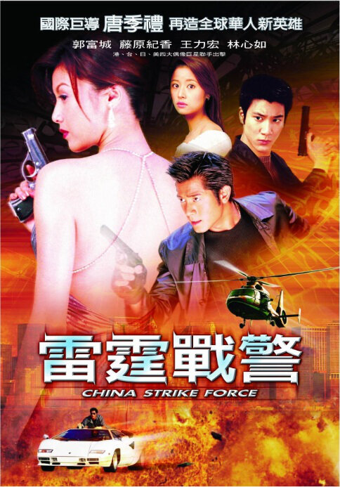 China Strike Force Movie Poster, 2000, Ruby Lin, Aaron Kwok