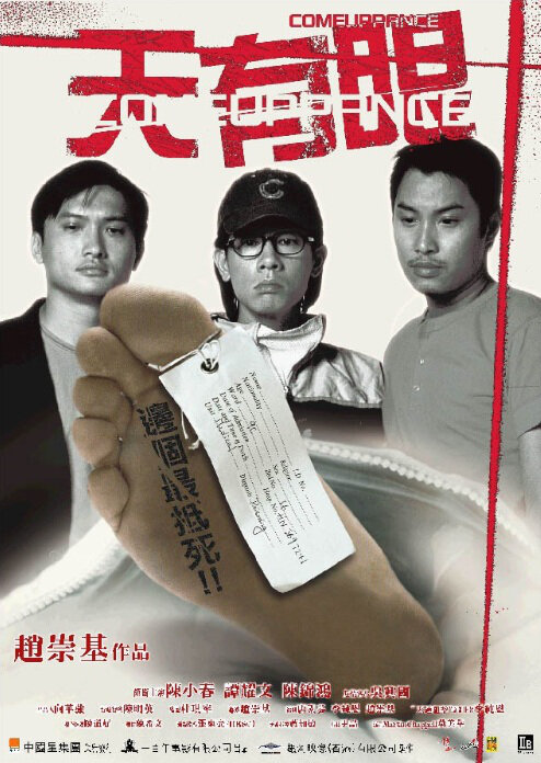 Comeuppance Movie Poster, 2000, Actor: Jordan Chan Siu-Chun, Hong Kong Film