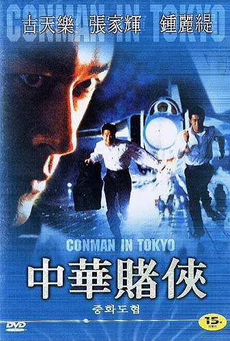 Conman in Tokyo Movie Poster, 2000, Hong Kong Film