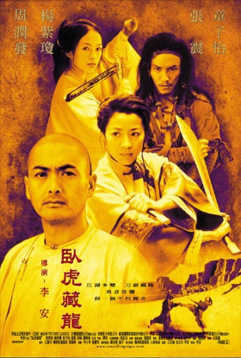 Crouching Tiger, Hidden Dragon Movie Poster, 2000