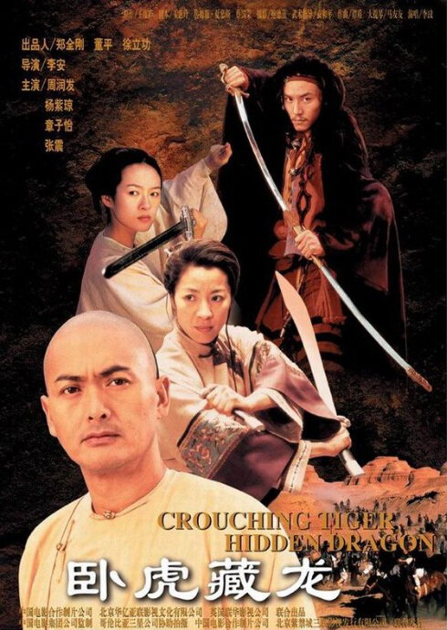 Crouching Tiger, Hidden Dragon Movie Poster, 2000, Actress: Zhang Ziyi, Chinese Film