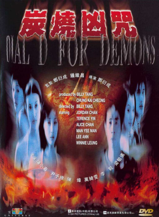 Dial D for Demons Movie Poster, 2000, Actress: Winnie Leung Man-Yee, Hong Kong Film