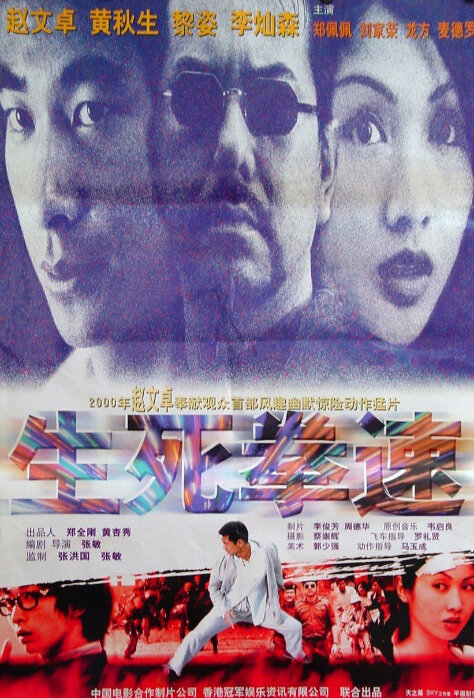 Fist Power Movie Poster, 2000