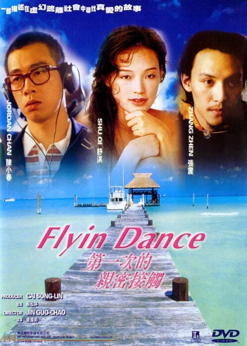 Flyin' Dance Movie Poster, 2000, Actor: Jordan Chan Siu-Chun, Hong Kong Film