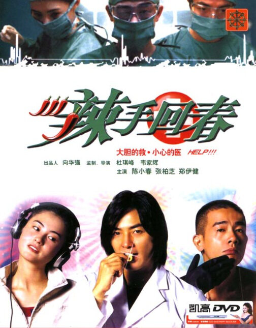 Help!!! Movie Poster, 2000, Actress: Cecilia Cheung Pak-Chi, Hong Kong Film