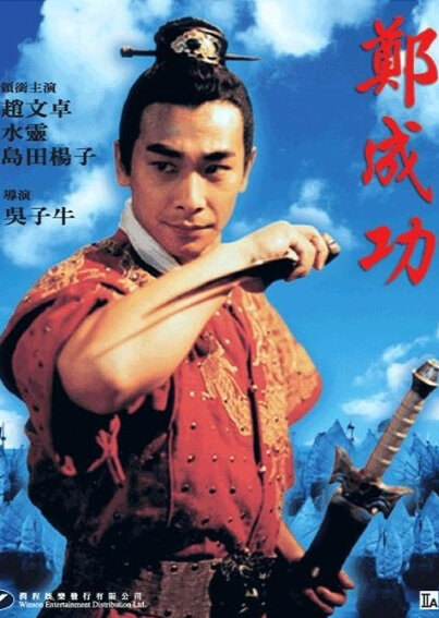 Hero Zheng Chengong Movie Poster, 2000