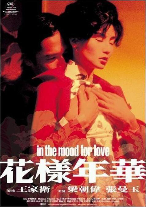 In the Mood for Love Movie Poster, 2000, Actress: Maggie Cheung Man-Yuk, Hot Picture, Hong Kong Film