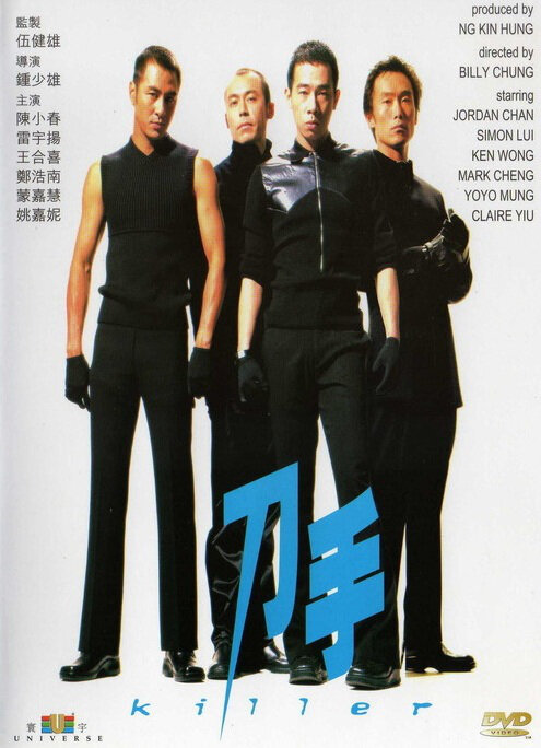 Killer Movie Poster, 2000, Actor: Jordan Chan Siu-Chun, Hong Kong Film