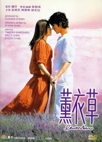 Lavender Movie Poster, 2000