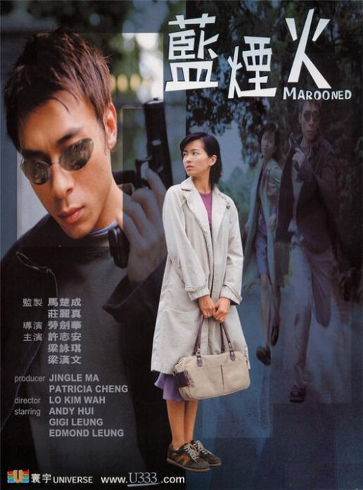 Marooned Movie Poster, 2000, Actress: Gigi Leung Wing-Kei, Hong kong Film