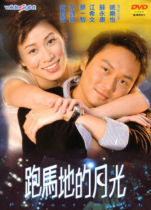 Perfect Match Movie Poster, 2000