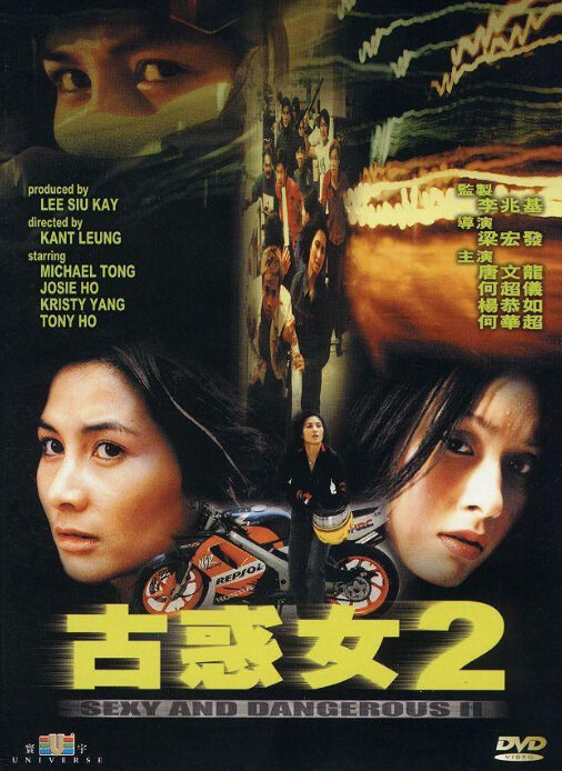 Sexy and Dangerous II Movie Poster, 2000, Josie Ho