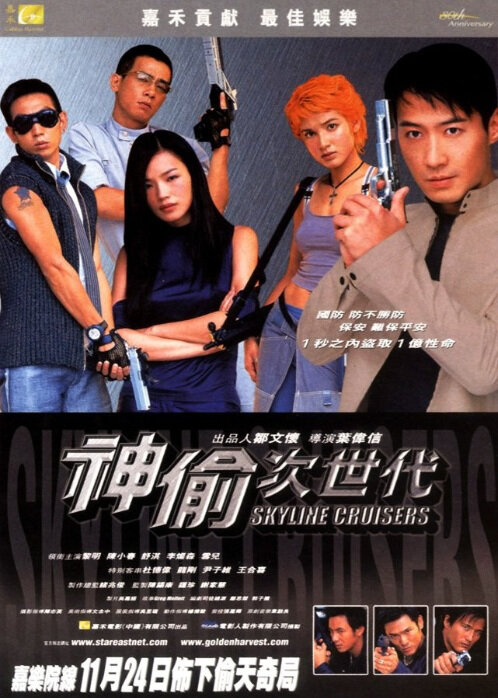 Skyline Cruisers Movie Poster, 2000, Leon Lai, Actress: Shu Qi, Hong Kong Film