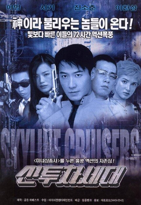 Skyline Cruisers Movie Poster, 2000, Hong Kong Film