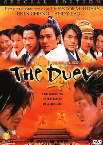 The Duel Movie Poster, 2000