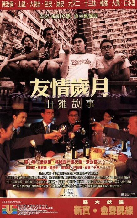 Those Were the Days... Movie Poster, 2000, Actor: Jordan Chan Siu-Chun, Hong kong Film