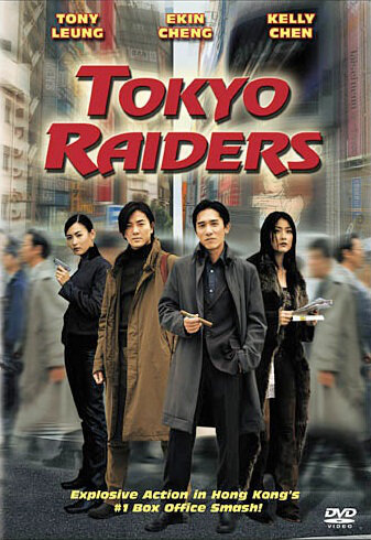 Tokyo Raiders Movie Poster, 2000, Actress: Cecilia Cheung Pak-Chi, Hong Kong Film
