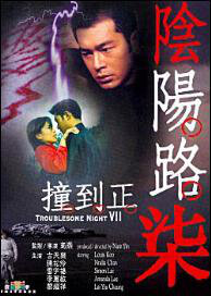 Troublesome Night 7 Movie Poster, 2000, Hong Kong Film