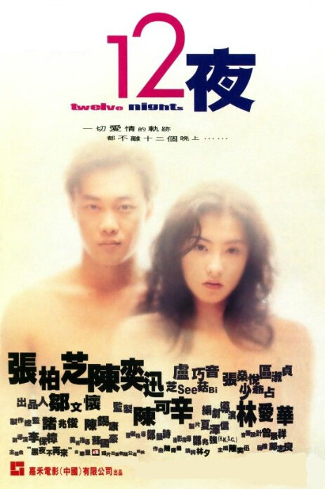 Twelve Nights Movie Poster, 2000, Actress: Cecilia Cheung Pak-Chi, Hong Kong Film