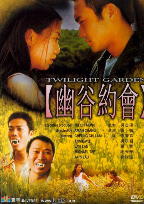 Twilight Garden Movie Poster, 2000