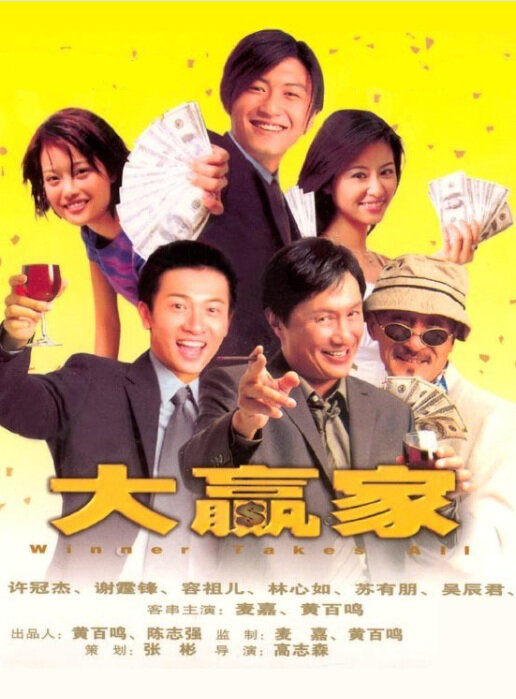 Winner Takes All Movie Poster, 2000, Ruby Lin, Actor: Alec Su You Peng, Hong Kong Film