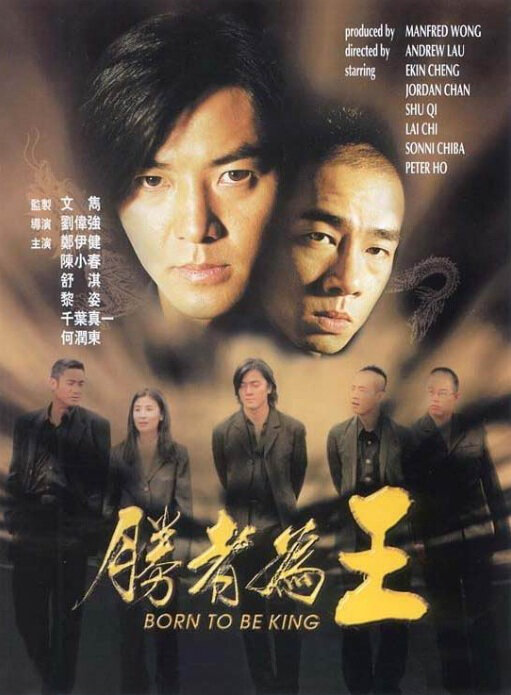 Young and Dangerous Part 6 Movie Poster, 2000, Actor: Jordan Chan Siu-Chun, Hong Kong Film