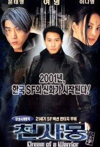 Dream of a Warrior movie poster, 2001 film