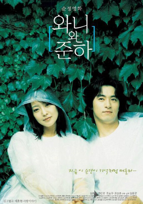 Wanee & Junah movie poster, 2001 film