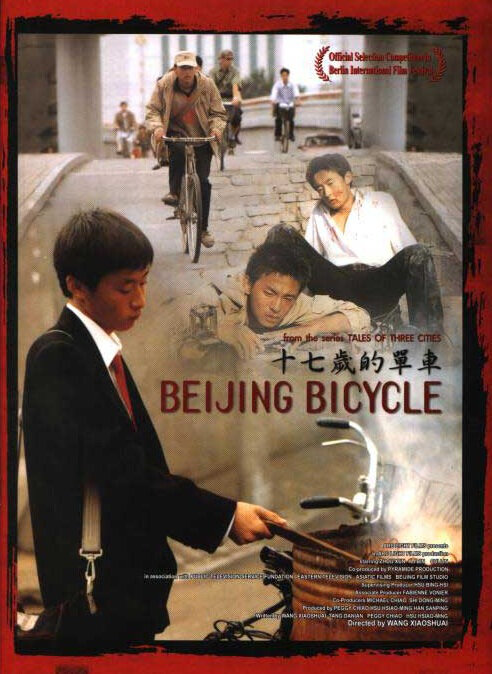 Photos from beijing bicycle ( 2001 )