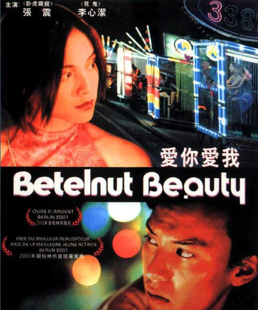 Betelnut Beauty Movie Poster, 2001, Actor: Chang Chen, Taiwanese Film