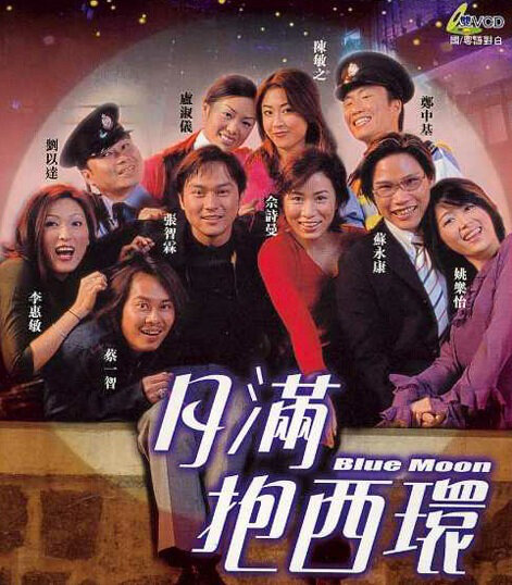 Blue Moon Movie Poster, 2001, Sharon Chan