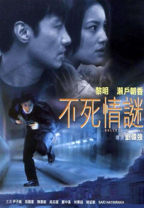 Bullets of Love Movie Poster, 2001, Hong Kong Film