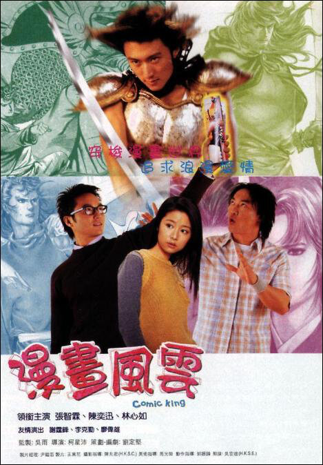 Comic King Movie Poster, 2001, Ruby Lin, Actor: Julian Cheung Chi-Lam, Hong Kong Film