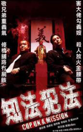Cop on a Mission Movie Poster, 2001