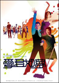 Dance of a Dream Movie Poster, 2001, Actor: Andy Lau Tak-Wah, Hong Kong Film