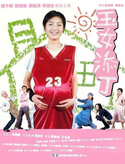 Dummy Mommy, Without a Baby Movie Poster, 2001, Actress: Miriam Yeung Chin-Wah, Hong Kong Film