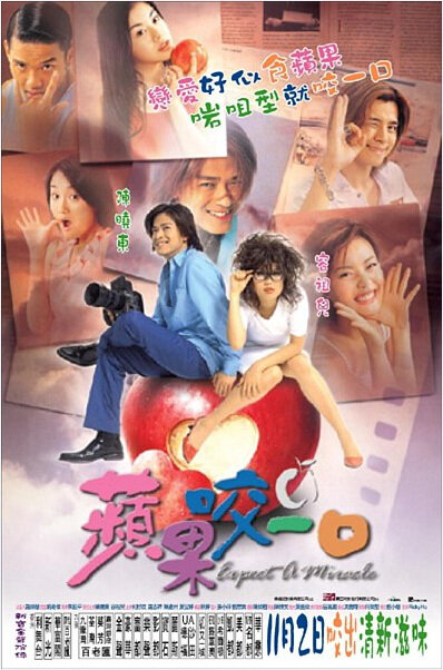 Joey Yung, Expect a Miracle Movie Poster, 2001, Actor: Daniel Chan Hiu-Tung, Hong Kong Film