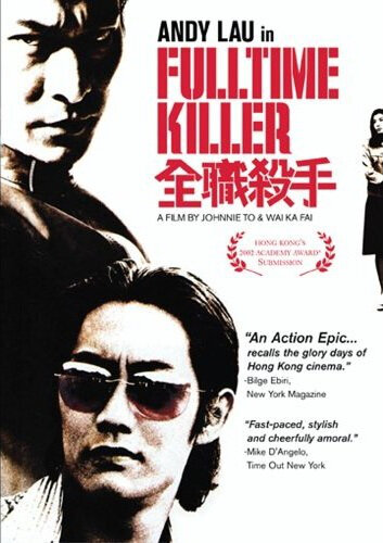 Fulltime Killer Movie Poster, 2001, Actor: Andy Lau Tak-Wah, Hong Kong Film